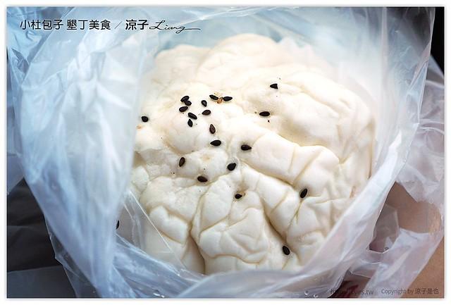 小杜包子 墾丁美食 3