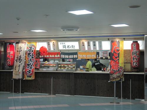 阪神競馬場の阿わた
