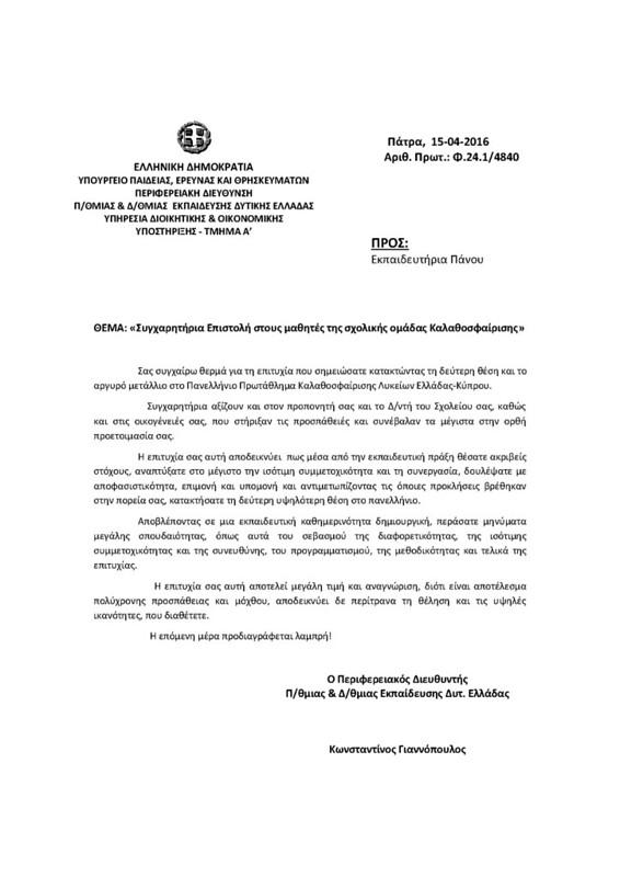 sygxaritiria-epistoli-tou-perifereiakoy-diefthynti-p-thmias-d-thmias-ekpaidefsis-dyt-elladas-k-kon-giannopoulou