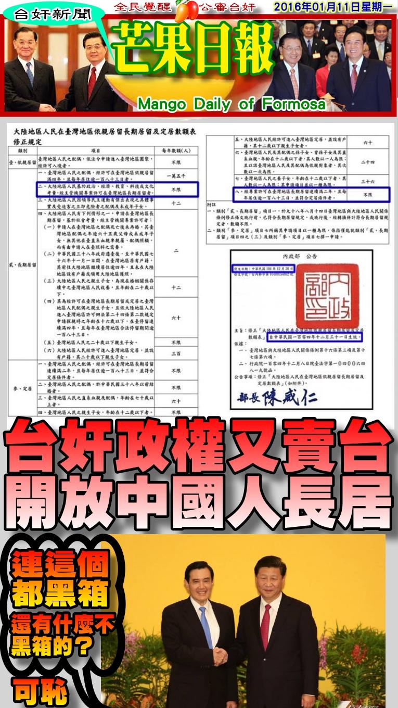 160111芒果日報-台奸新聞--台奸政權又賣台,開放中國人長居