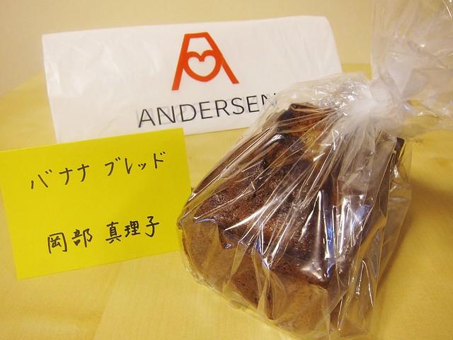 岡部真理子さんが選んだANDERSENの「バナナブレッド」
