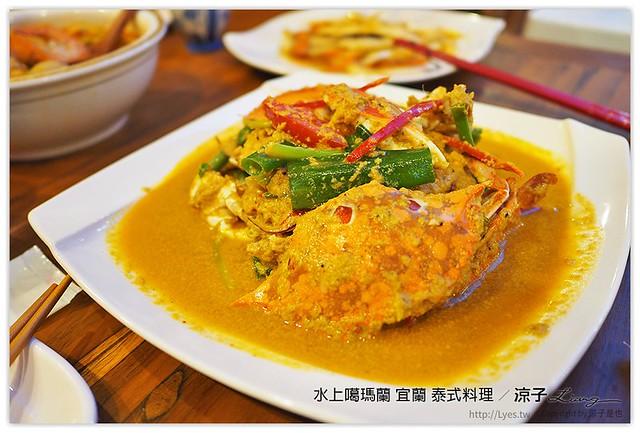 水上噶瑪蘭 宜蘭 泰式料理 22