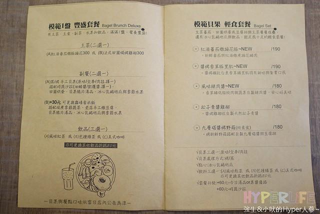 模範街一巷menu (1)