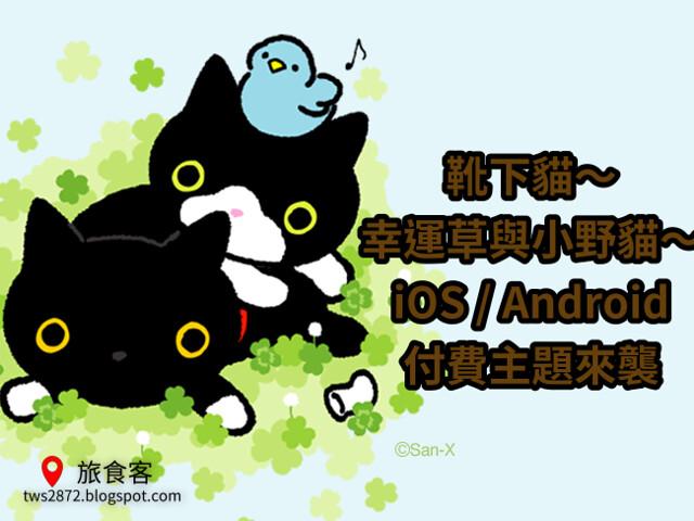 LINE 主題-靴下貓~幸運草與小野貓~