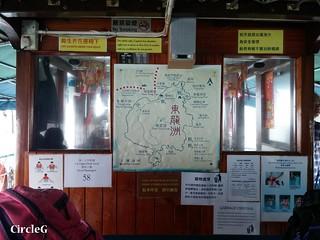 CIRCLEG 圖文 東龍島 遊記 一天遊 香港 西灣河 船 (7)
