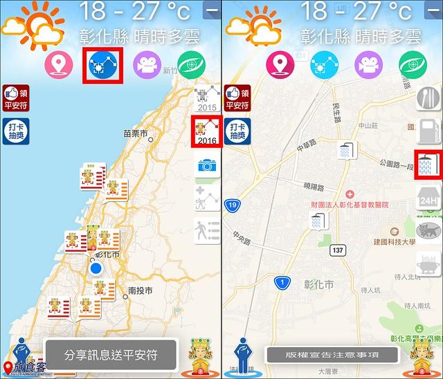 2016大甲媽祖app03
