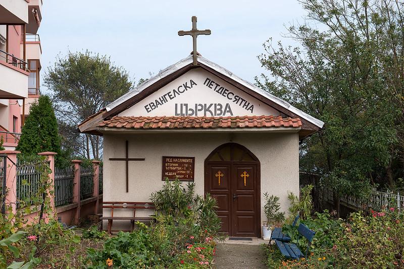 Петдесятна църква