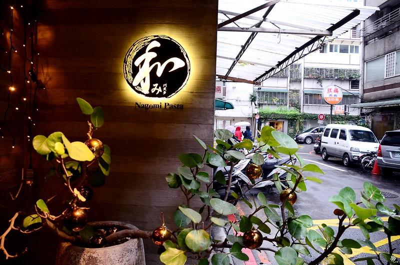 和Nagomi Pasta菜單國父紀念館美食推薦捷運 (44)