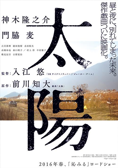 映画『太陽』日本版ポスター