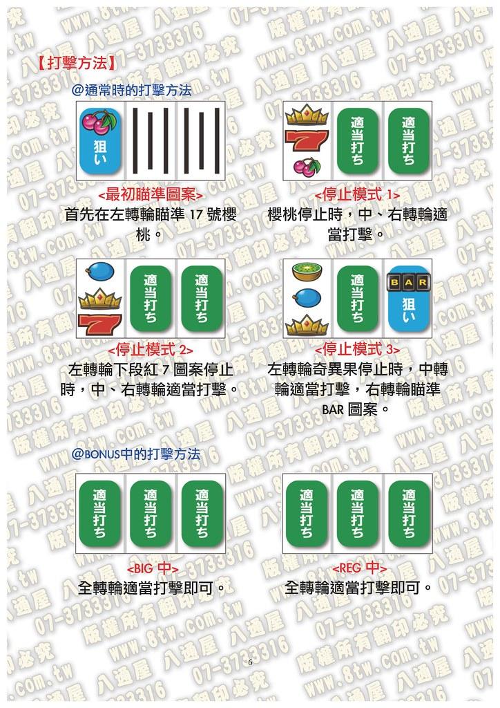 S0286金傑克 中文版攻略_Page_07