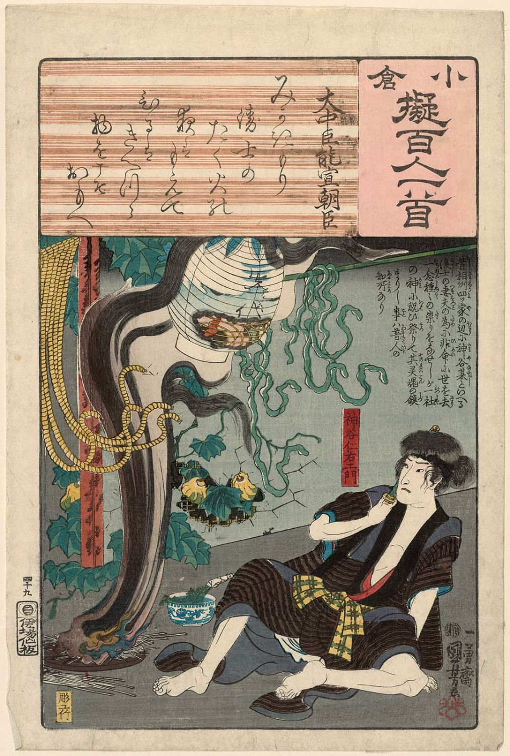 Utagawa Kuniyoshi - Poem by Ônakatomi no Yoshinobu Ason - Kamiya Niemon, from the series Ogura Imitations of One Hundred Poems by One Hundred Poets (Ogura nazorae hyakunin isshu) 1845-48