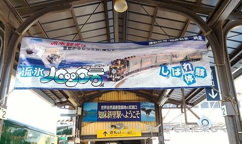 流氷、ノロッコ号・知床斜里駅ホーム垂れ幕