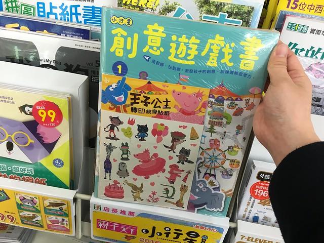 行前在7-11捕獲野生的小行星雜誌創刊號@2016台北國際嬰兒與孕媽咪用品展