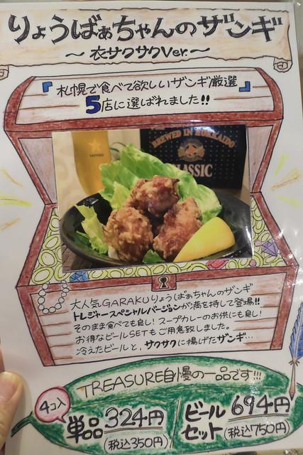 スープカレーTREASURE(トレジャー)_05