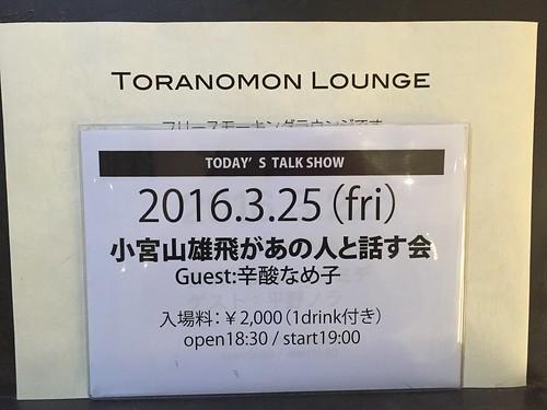 小宮山雄飛があの人と話す会 vol.9