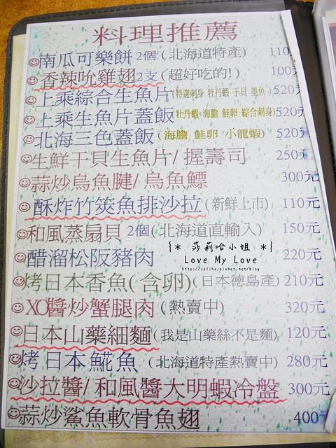 台北西門町美食餐廳推薦美觀園生魚片飯 (3)
