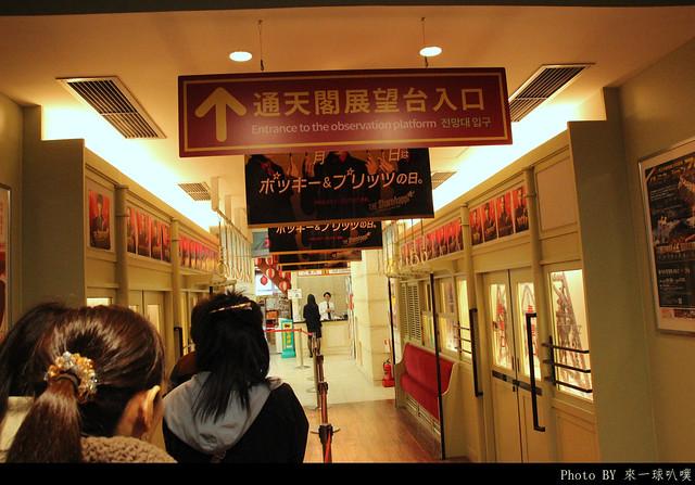 大阪周遊-通天閣09