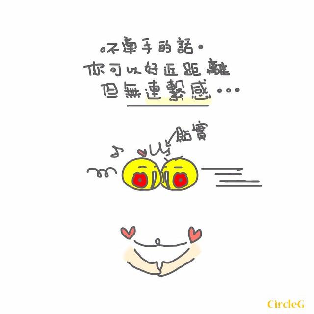 CIRCLEG 圖文 牽手 牽女孩的手 牽心 安全感 關係  (5)