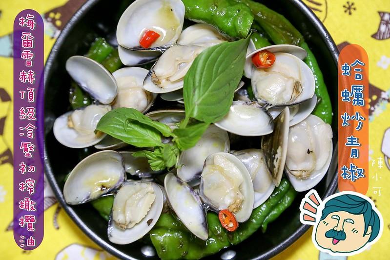 小青椒炒蛤蠣,梅爾雷赫頂級冷壓初榨橄欖油,食譜料理生活 @陳小可的吃喝玩樂