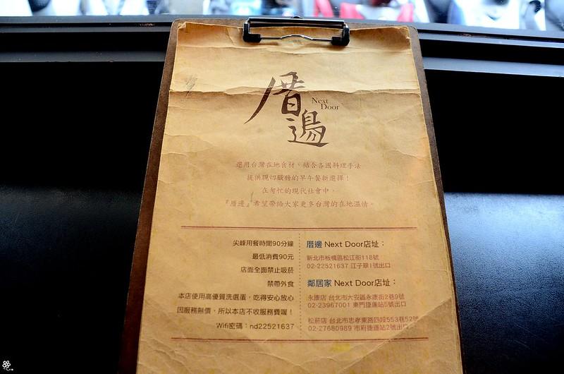 板橋早午餐推薦江子翠厝邊鄰居家不限時 (31)