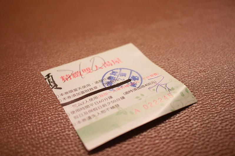 台北泡湯-北投紗帽谷-湯瀨-17度C隨拍 (17)