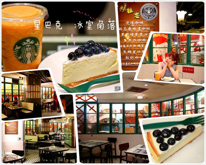 【香港自由行】星巴克冰室角落,香港必去景點,走進不曾經歷過的年代,港鐵中環站 都爹利街旁的星巴克。