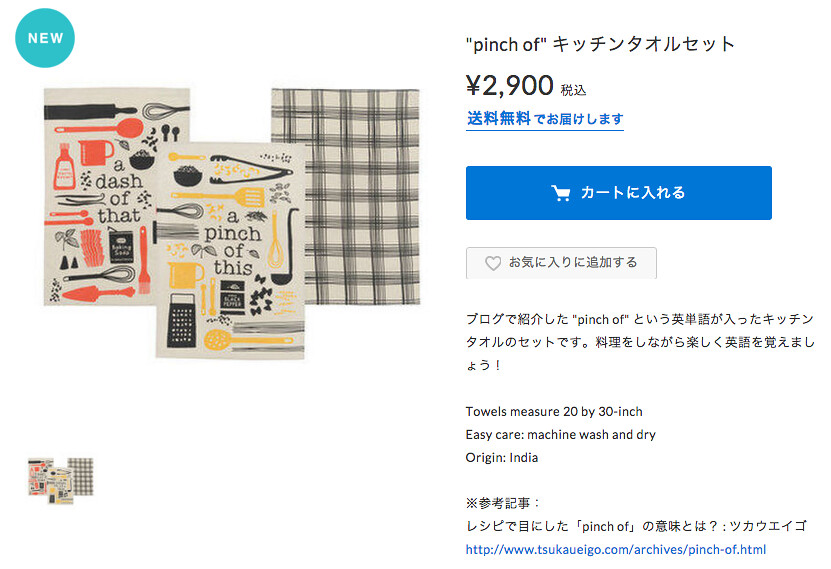 pinch of kitchen towel set