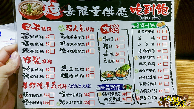 20160225-豚將拉麵_8641