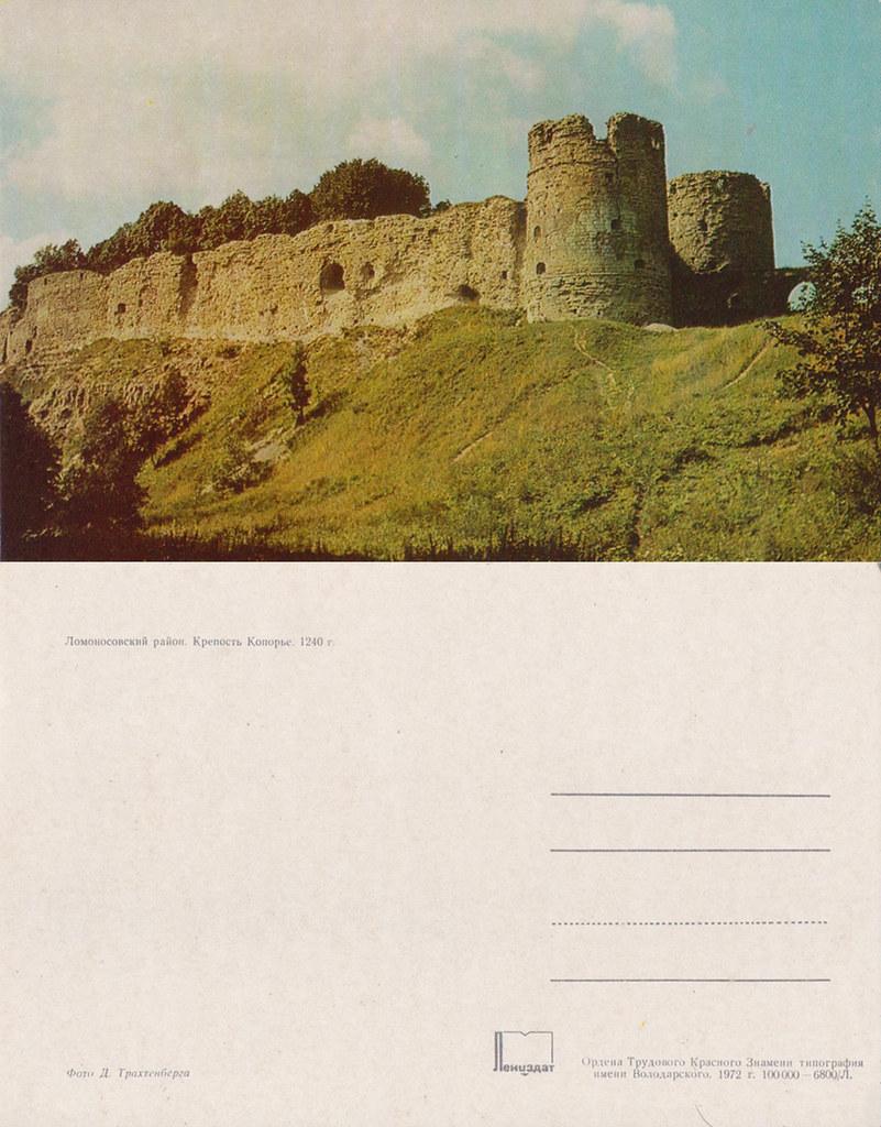 1979《列宁格勒州各地》明信片18