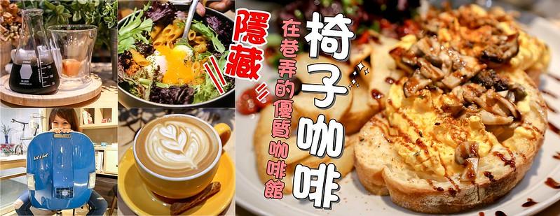 椅子咖啡【台北東區咖啡館】Fabrica 椅子咖啡,台北捷運大安/信義安和站。享受一個美好的下午「美感+美味」,設計師的咖啡館!