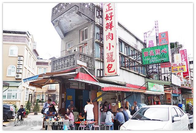 正好鮮肉小籠包 宜蘭 泰山總店 - 涼子是也 blog