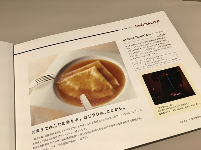 IMG_0728 銀座メゾン アンリ・シャルパンティエ (HENRI CHARPENTIER)