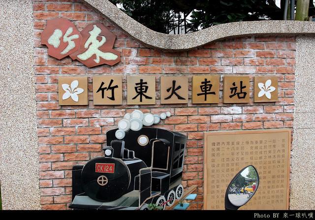 新竹-竹東漫畫園區002