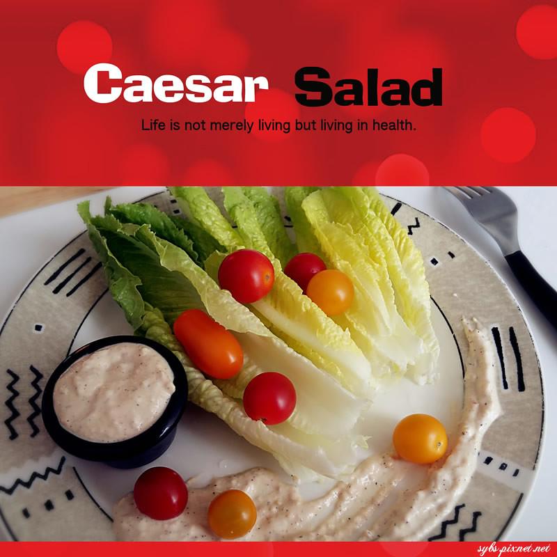 食譜,沙拉,凱撒沙拉,salad,caesar salad,salad dressing,recipe,沙拉醬,健康飲食,開胃菜,前菜