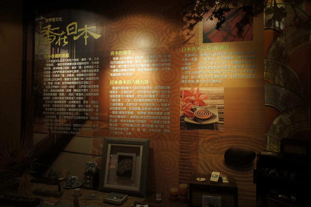 嘉義縣新港香藝文化園區 (99)