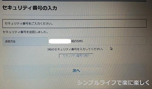 ソフトバンクメール設定3