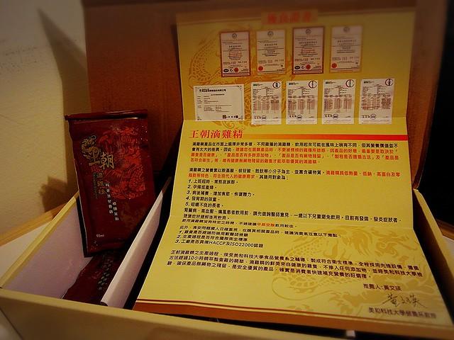 產品認證@勝立王朝滴雞精