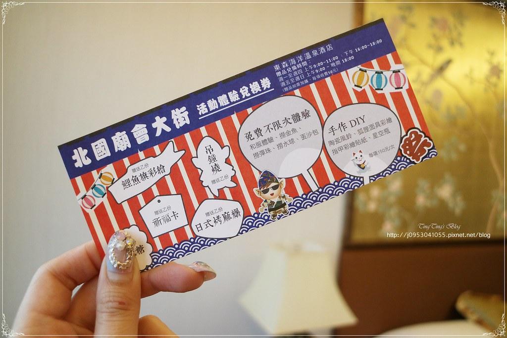 東森海洋溫泉酒店 (27)