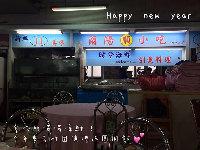 20160207 / 蘭陽小吃年夜飯