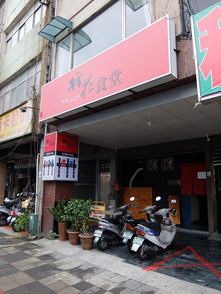 櫻花食堂,原本在九如路上,現在搬來七賢路與中華路交叉口