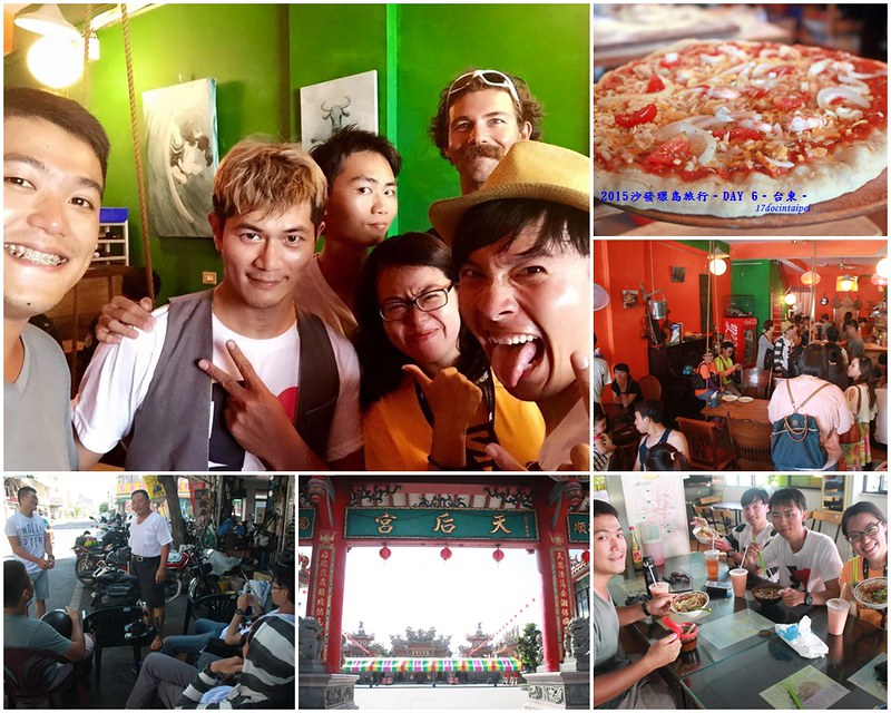 2015沙發環島旅行。DAY 6。台東-2