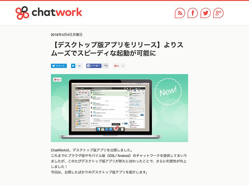 チャットワークのデスクトップ版アプリ