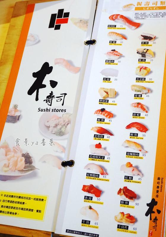 台中北區-本壽司