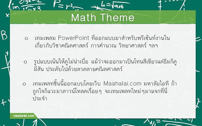 PowerPoint Math Theme