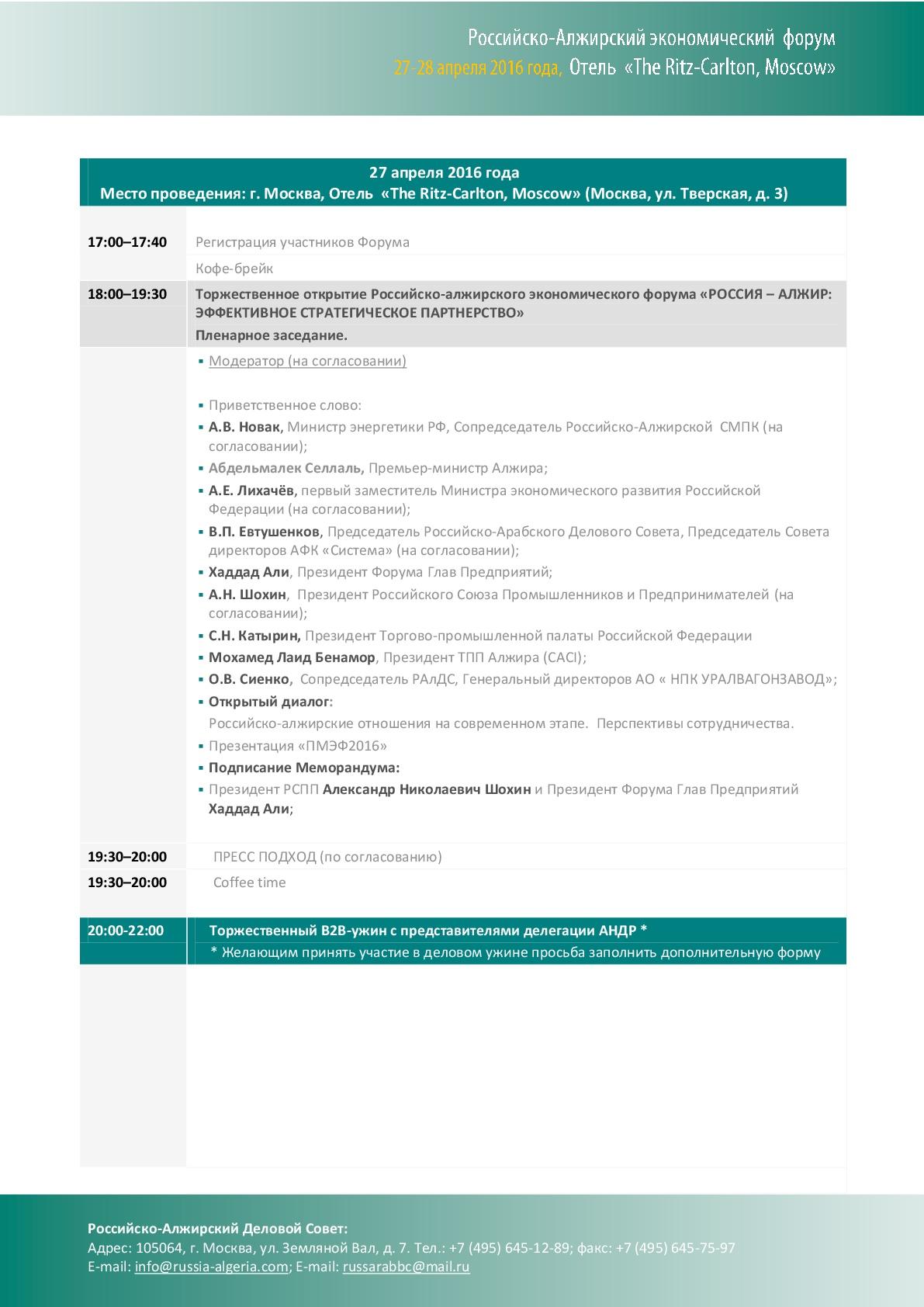 العلاقات الجزائرية الروسية - صفحة 3 26617366761_f2002204b9_o