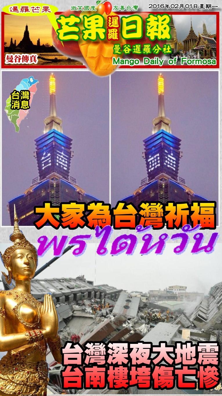 160207芒果日報--國際新聞--台灣深夜大地震,台南樓垮傷亡慘