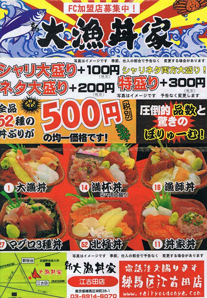 CCI201601大漁丼屋(江古田)21_00000.bmp