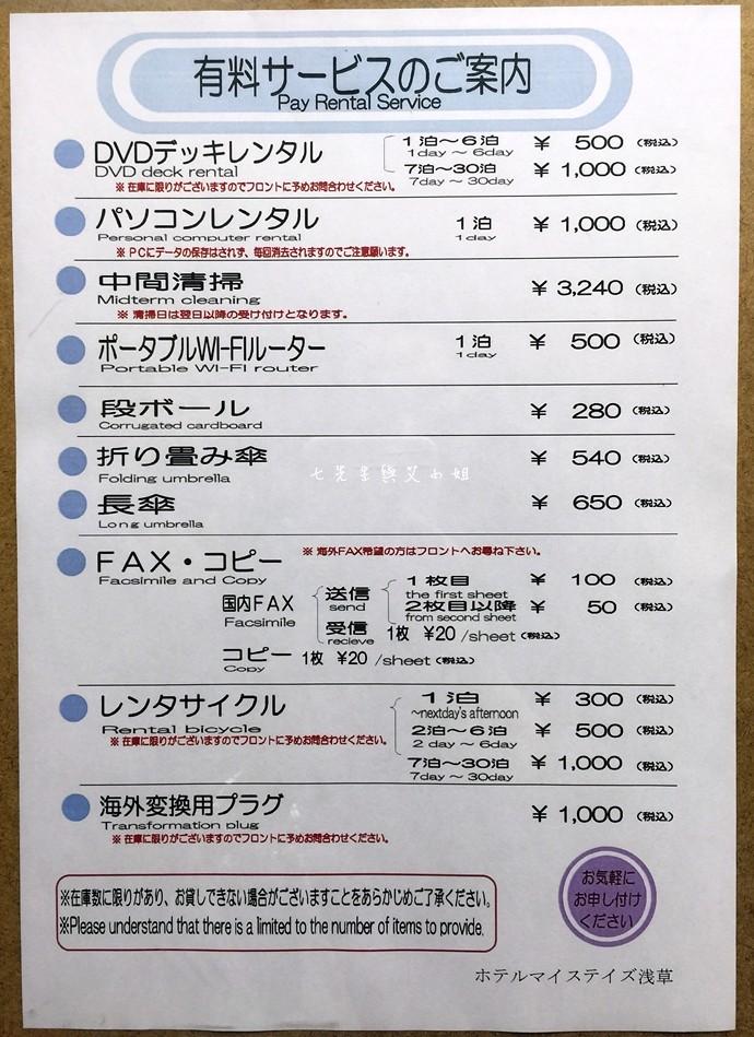 31 HOTEL MYSTAYS 淺草 ASAKUSA 有即時中文客服很方便