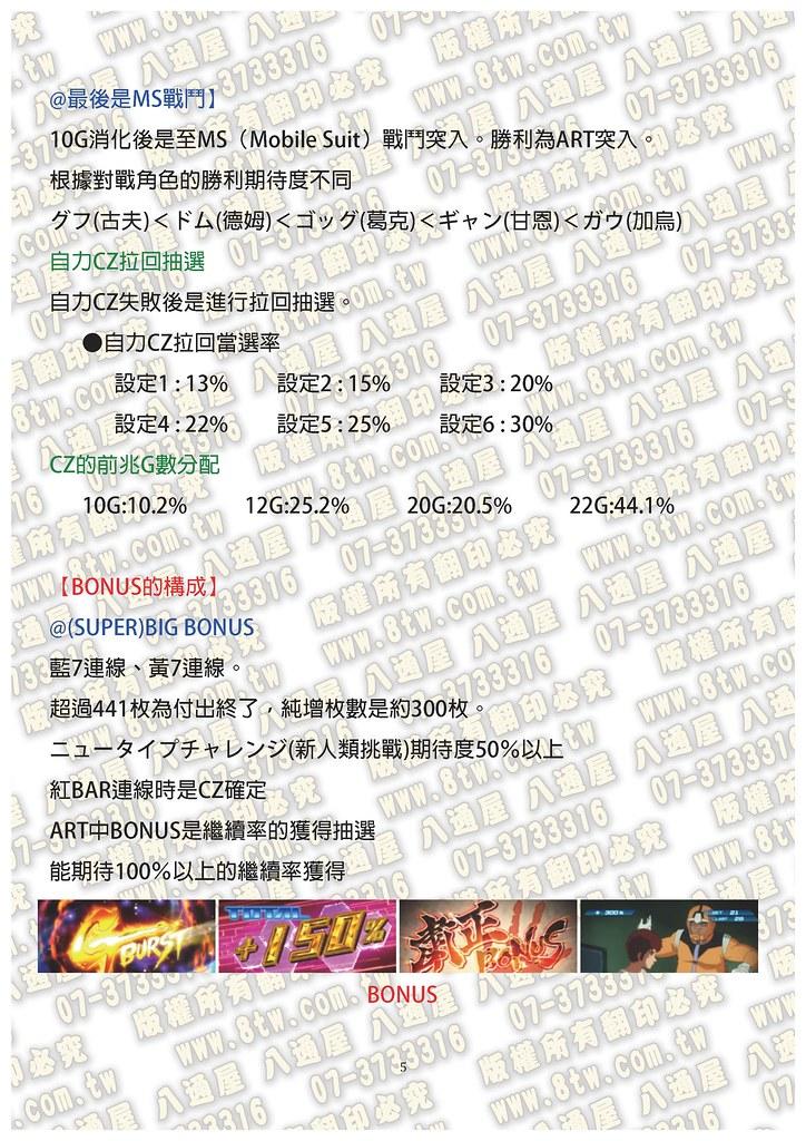 S0321機動戰士鋼彈 覺醒 中文版攻略_Page_06