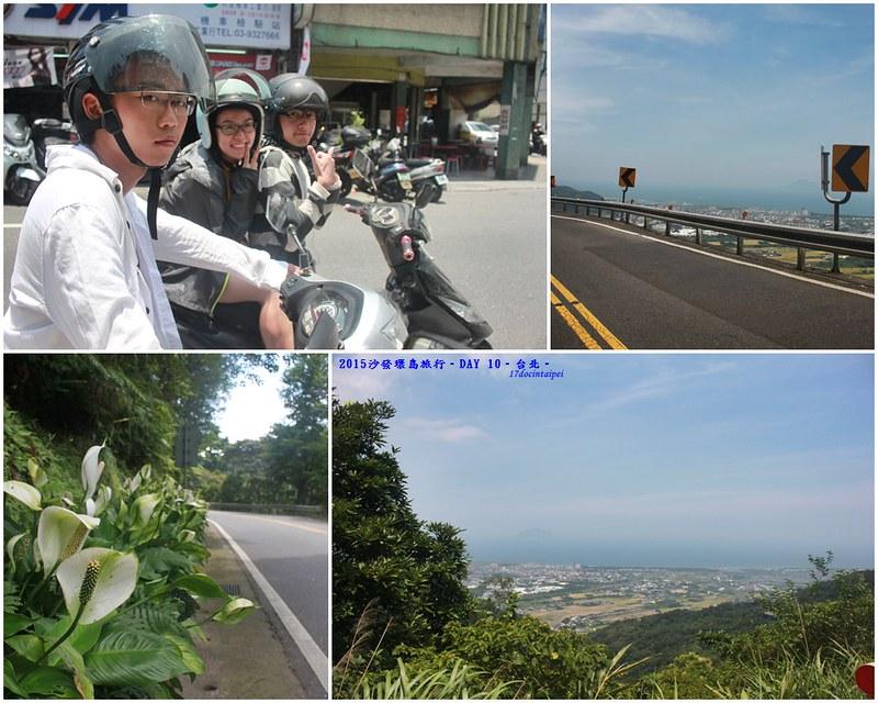 2015沙發環島旅行。DAY10。台北-17度C隨拍